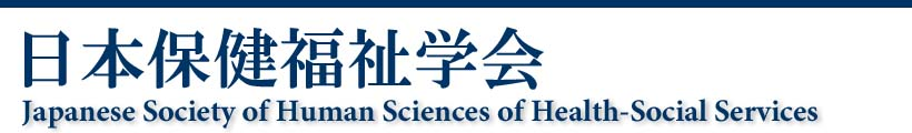 日本保健福祉学会 Japanese Society of Human Science of Health-Social Services
